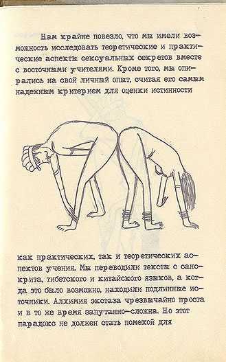 Советская камасутра - страница 6