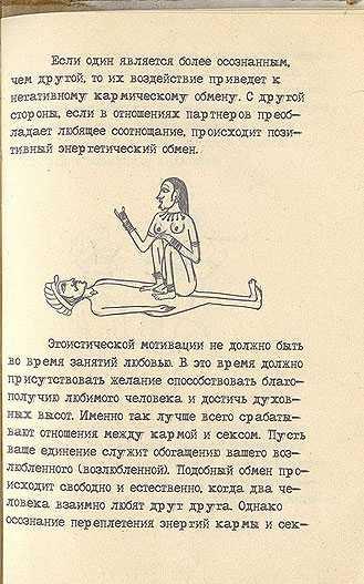 Советская камасутра - страница 60