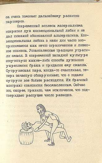 Советская камасутра - страница 61