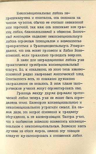 Советская камасутра - страница 62