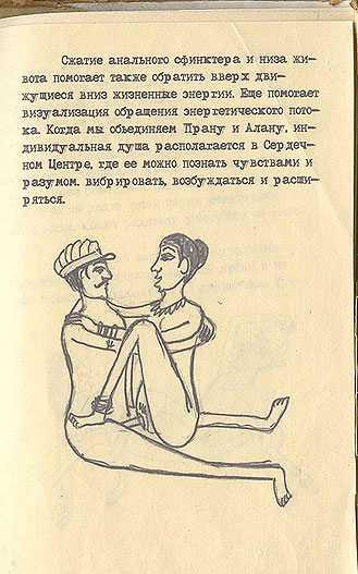 Советская камасутра - страница 63