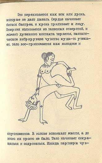 Советская камасутра - страница 64