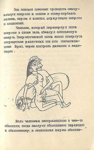 Советская камасутра - страница 66