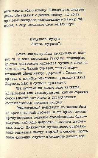 Советская камасутра - страница 67