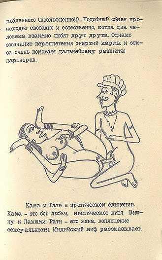 Советская камасутра - страница 68