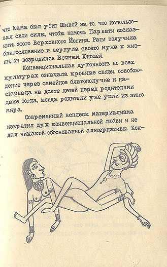 Советская камасутра - страница 69