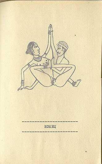Советская камасутра - страница 72