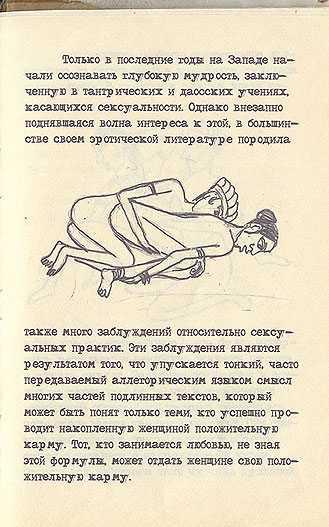 Советская камасутра - страница 8