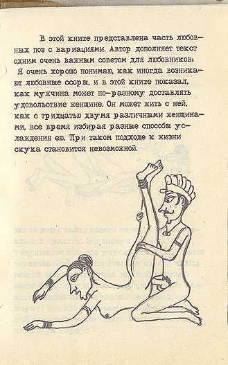 Советская камасутра - страница 9