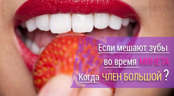Минет и зубы если большой член