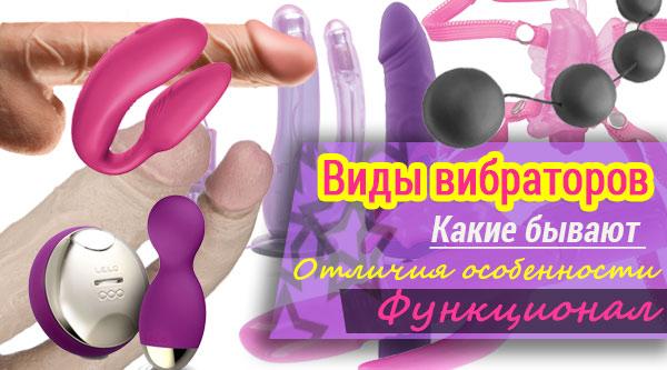 Все виды вибраторов для женщин