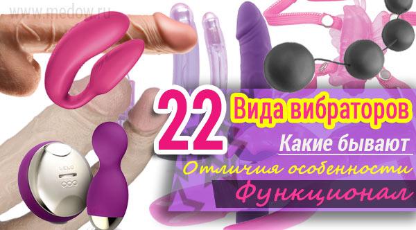 22 вида женских вибраторов. Какие бывают интимные вибраторы