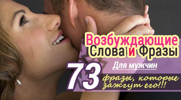 73 возбуждающих слов и фраз для мужчин