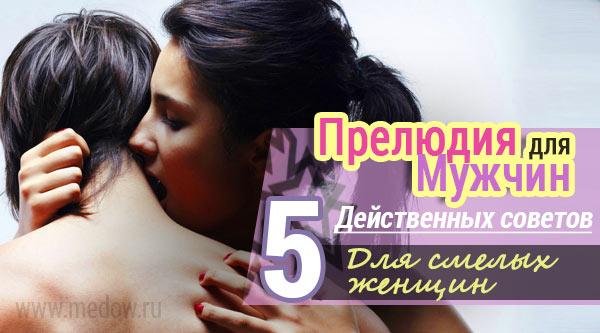 Прелюдия ждя мужчин - 5 советов для женщин