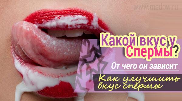 kakoy-vkus-u-zdorovoy-spermi