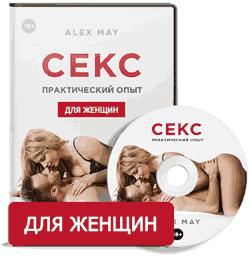 Секс. Практический опыт для женщин. Аудиокнига