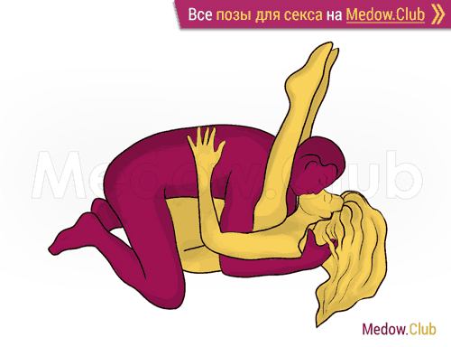 Поза для секса #328 - Шезлонг (лежа, лицом к лицу, мужчина сверху). Камасутра Фото, Картинки